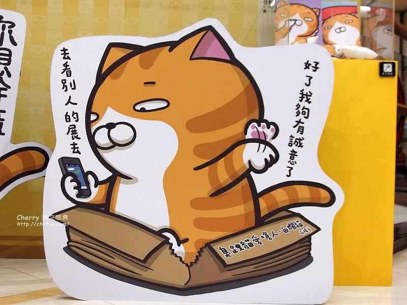 台南新天地與插畫玩躲貓貓吧28-白爛貓出沒