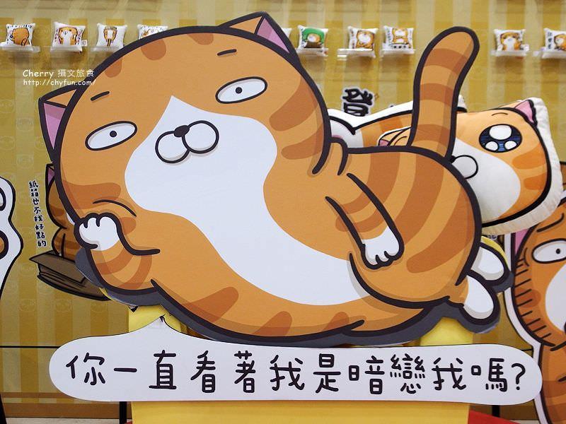 台南新天地與插畫玩躲貓貓吧29-白爛貓出沒