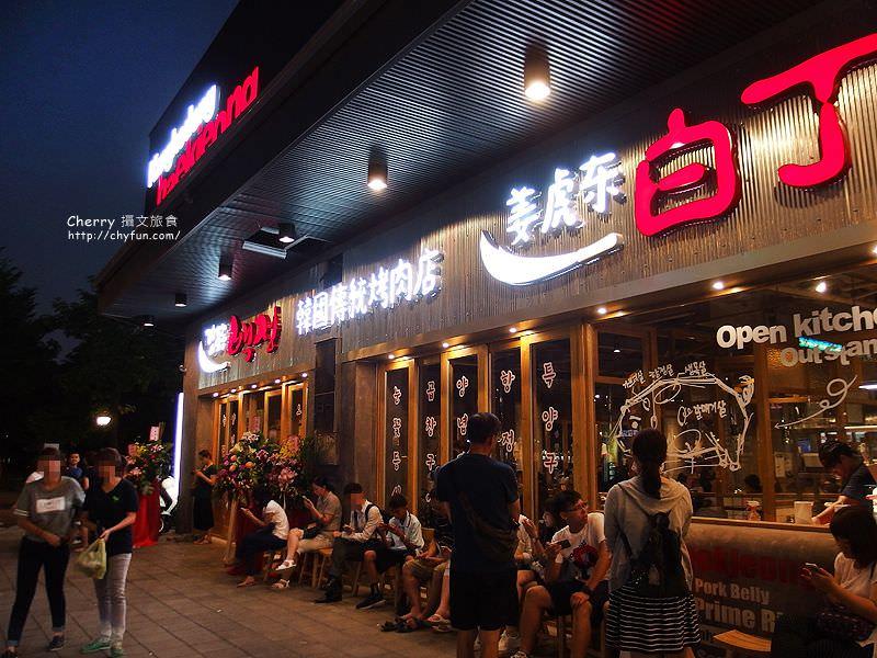 1469215924-a479cc3c0361881157d93774a069e0ab 高雄|姜虎東白丁烤肉台灣2號店,韓國藝人開的名店響叮噹