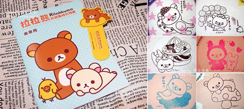 拉拉熊的甜蜜時光特展32