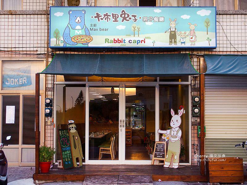 卡布里兔子麥斯廚房