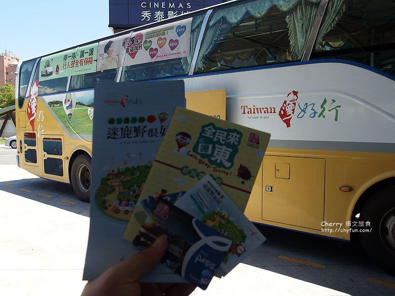 1471880166-c12496804f5a365a4727604661fa5480 台東|台灣好行縱谷鹿野線與好玩卡,探賞鹿野擁抱自然,乘著好行好輕鬆