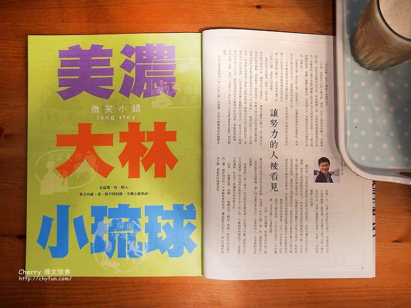 1472055794-c2289c2bd676982ecbf4bbd1866f8529 閱讀|微笑季刊款款行系列.草根在2016夏天下雜誌