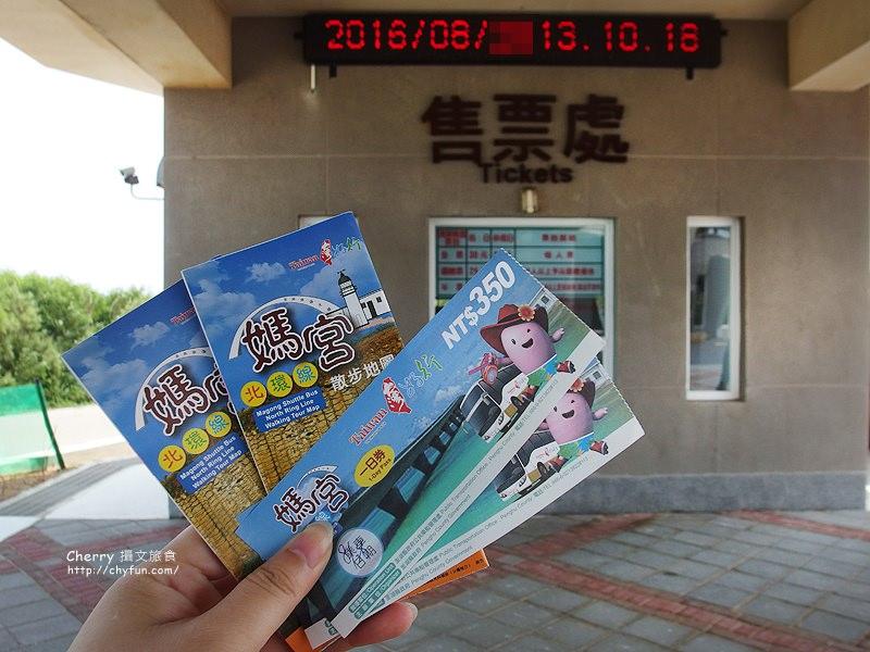 1472469204-0f2f852a29f648c54575767eb9107d3e 澎湖|台灣好行媽宮北環線,輕鬆包車導覽,遊趣慢旅行