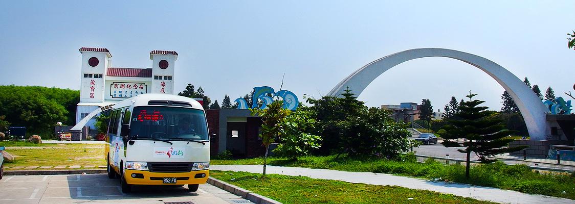 澎湖|台灣好行媽宮北環線,輕鬆包車導覽,遊趣慢旅行