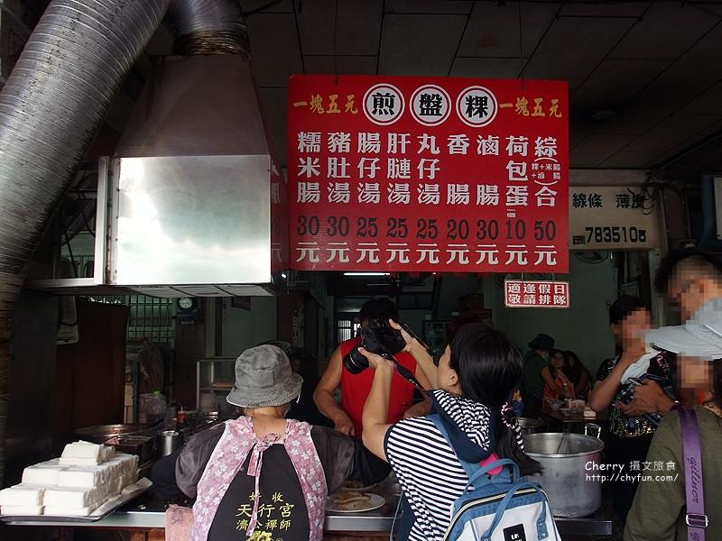 1476118925-f3a34fd38551c2b3a2d0f221bffffc9f 雲林|北港金捷發煎盤粿,米粿特色早午餐文化