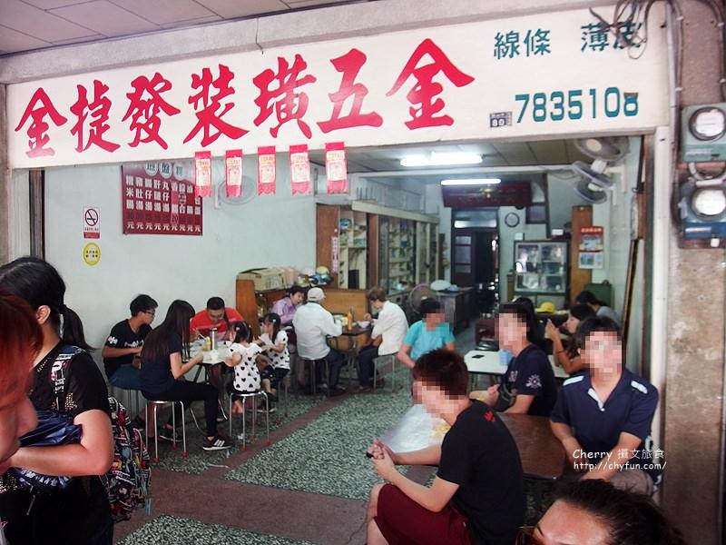 1476118938-e26faad3da056b5851f3e367a93bdcd6 雲林|北港金捷發煎盤粿,米粿特色早午餐文化