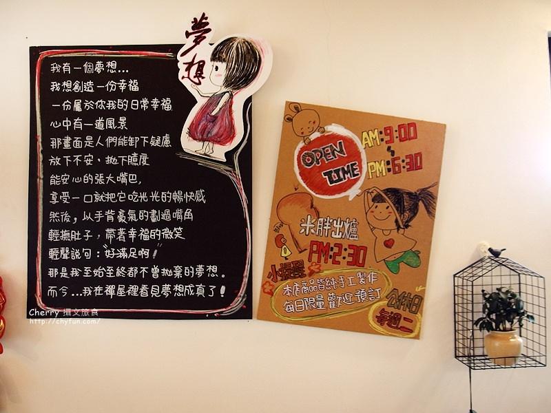 雲林美食、虎尾美食、網購美食、禪屋米胖