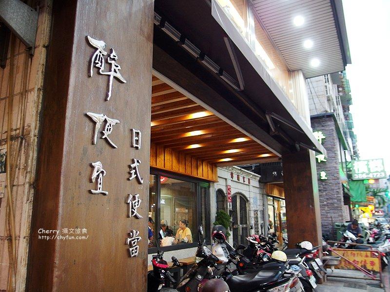 1478131455-afac64c4b5d5d2083e24a51bb6b65944 高雄|醉便宜日式便當,精緻美味的中日式定食