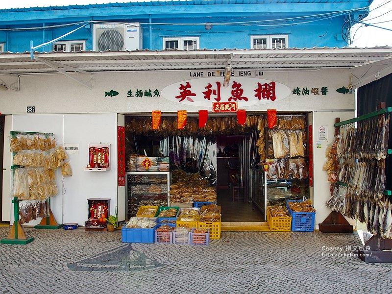 路環碼頭魚乾販賣