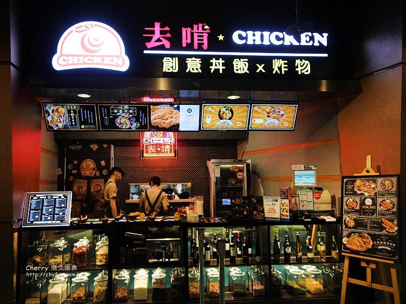 1480360699-609a4338c6baf9214587f608edeb948e 高雄 去啃Chicken職人炸物(夢時代店),百貨公司吃創意炸物丼飯