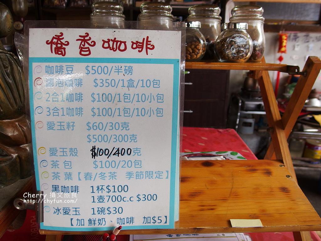 1487931363-57420341bdcd98479e468b7123e21994 高雄 那瑪夏僑香咖啡高山看茶園櫻花林,品嚐高品質海拔的酸甘甜