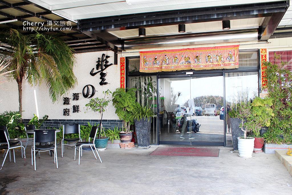 1491609196-4d9e151ec2f4791b4a2799d9dcce4fbe 台南 將軍豐之海鮮料理,在地味的美味餐廳