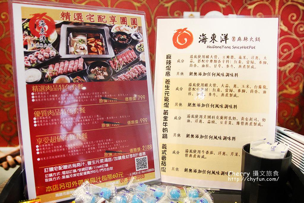 20170712231532_76 高雄 海東洋麻辣火鍋,食材用心天然原味好養生