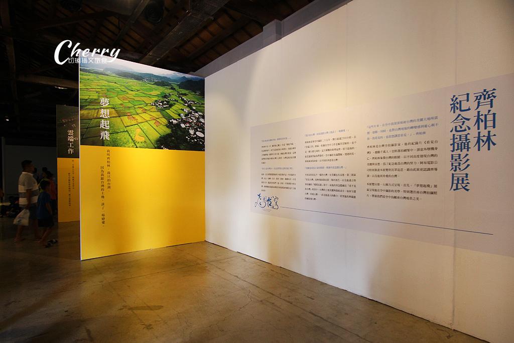 20170811033853_97 高雄|期間限定的飛閱台灣齊柏林紀念攝影展,另一種延續的開始