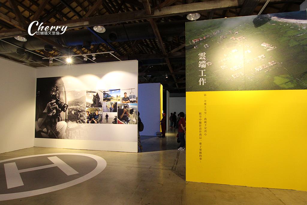20170811033858_20 高雄|期間限定的飛閱台灣齊柏林紀念攝影展,另一種延續的開始