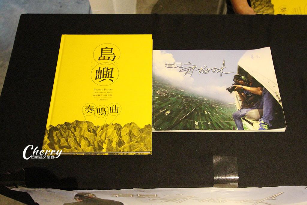 20170811033913_20 高雄|期間限定的飛閱台灣齊柏林紀念攝影展,另一種延續的開始