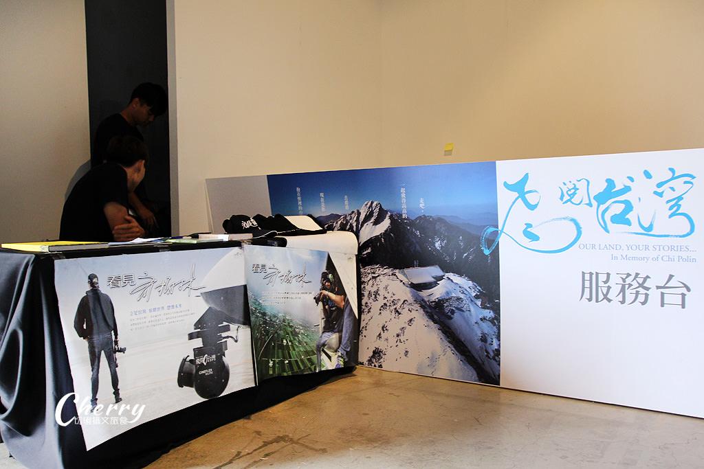 20170811033914_100 高雄|期間限定的飛閱台灣齊柏林紀念攝影展,另一種延續的開始