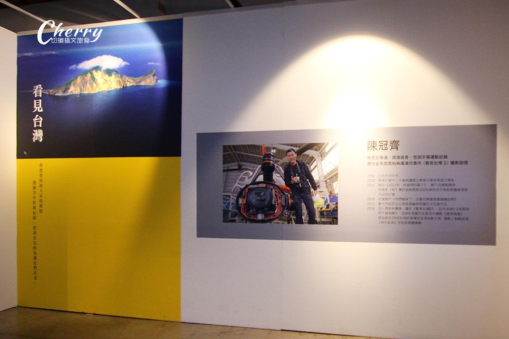 20170811053340_47 高雄|期間限定的飛閱台灣齊柏林紀念攝影展,另一種延續的開始