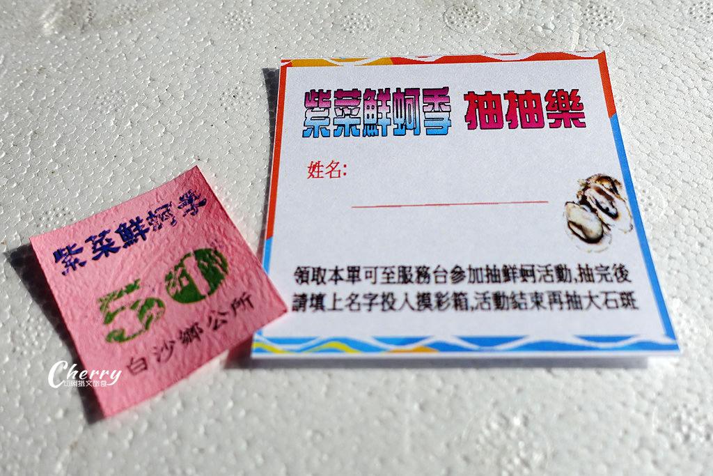 20170825020250_93 澎湖|白沙紫菜鮮蚵季,品嘗及展售白沙鄉新鮮農漁特產,錯過等明年