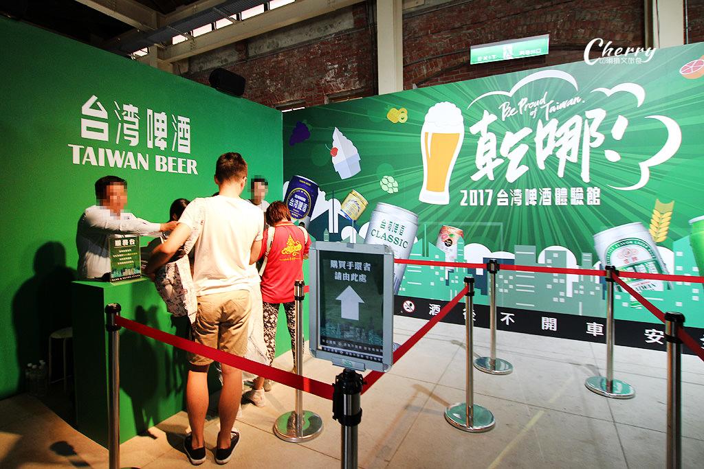 20170916043956_59 乾哪!2017台灣啤酒體驗館,憑體驗手環玩遊戲吃冰喝酒