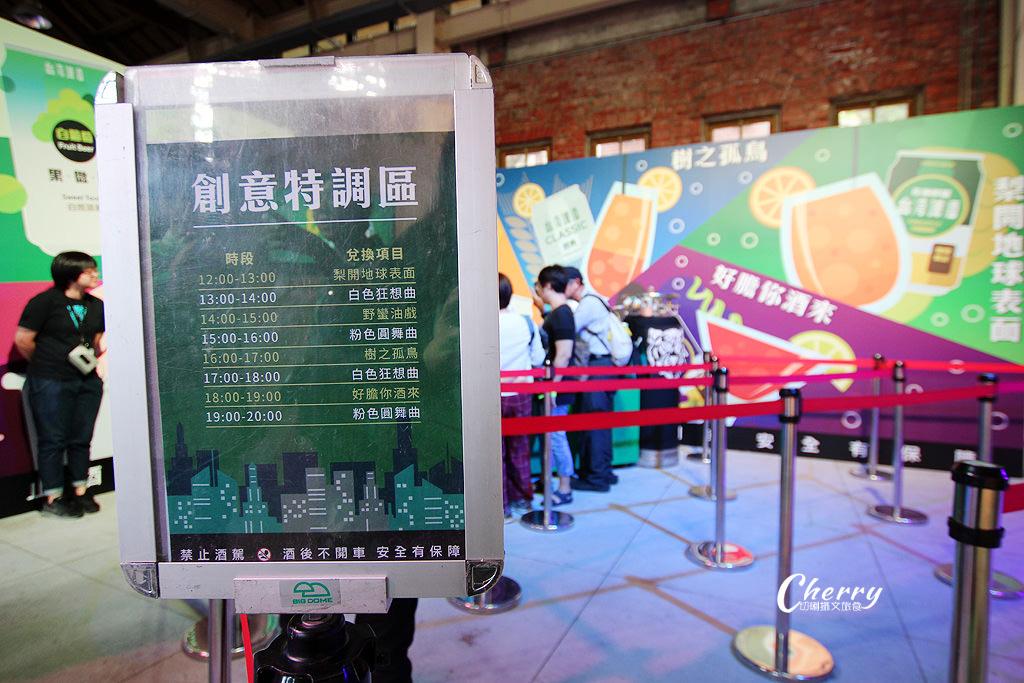 20170916044017_64 乾哪!2017台灣啤酒體驗館,憑體驗手環玩遊戲吃冰喝酒