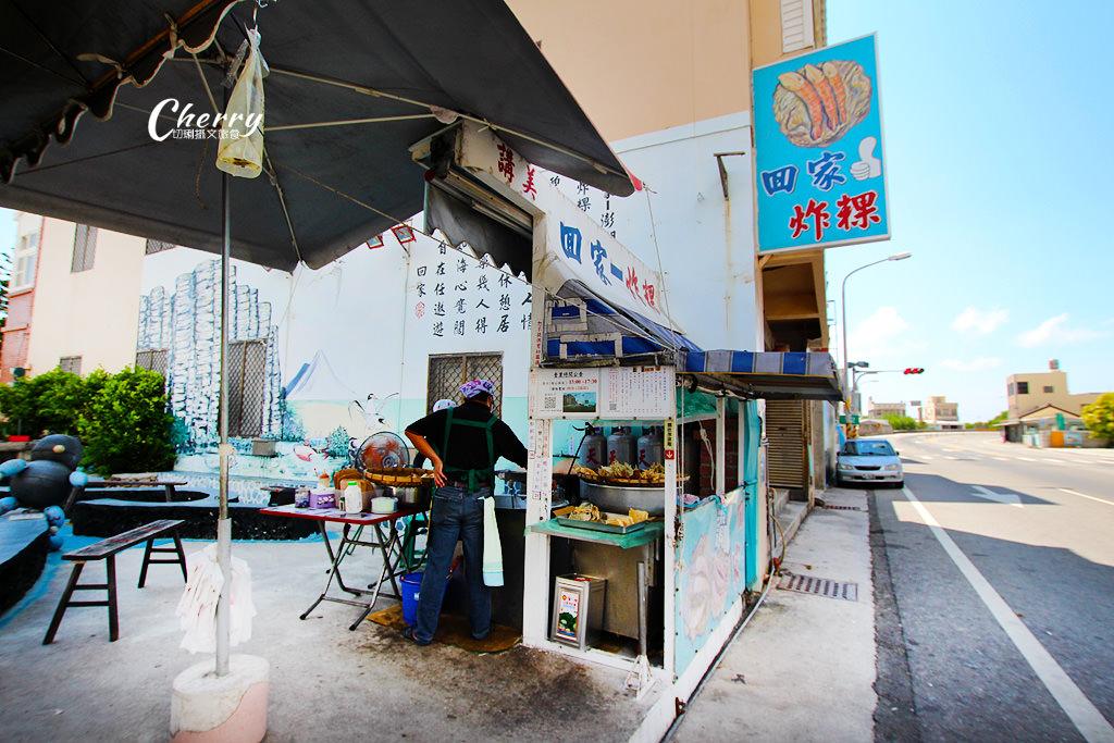 20170927041623_8 澎湖|回家炸粿炸物在白沙講美,大馬路旁新鮮現炸人氣超旺