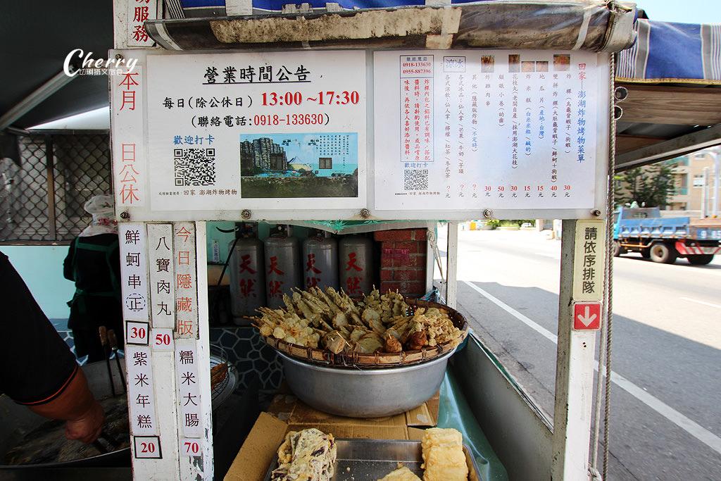 20170927043051_7 澎湖|回家炸粿炸物在白沙講美,大馬路旁新鮮現炸人氣超旺