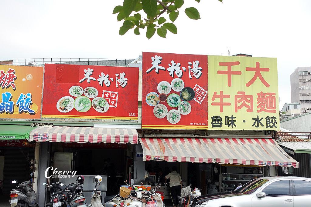 20170928043453_81 台中|柳川古早味米粉湯,湯頭清甜有黑白切的在地老店