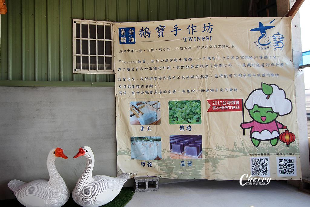 20171104020655_17 雲林|土庫鵝寶手作坊,青農創意開創鵝油新商機