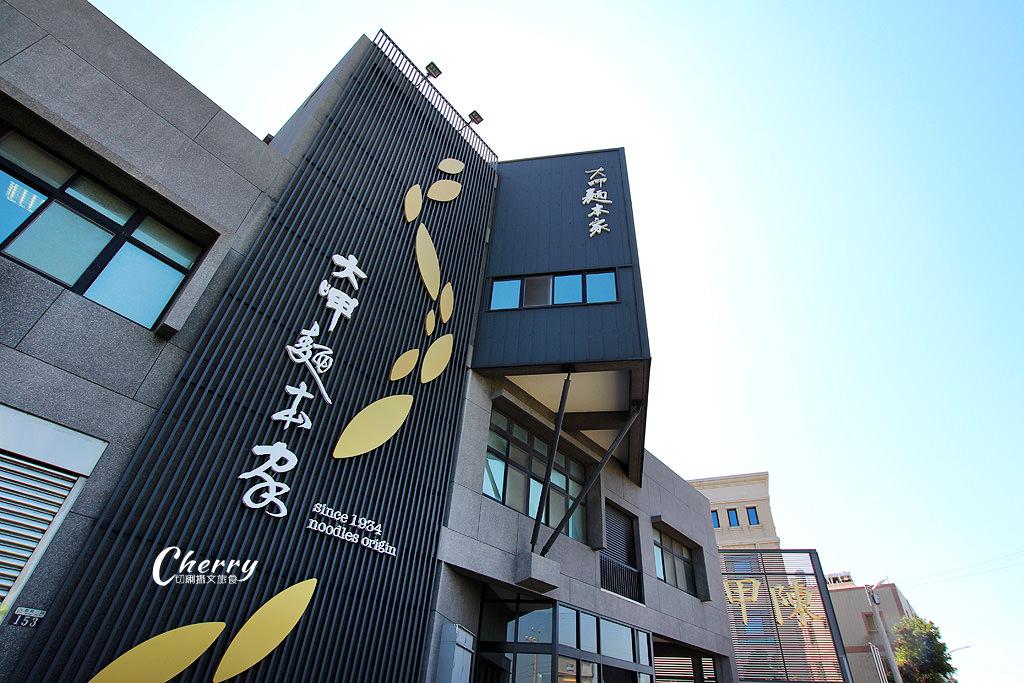 20171106024635_35 台中|大呷麵本家故事館,傳承本家風味打造品牌創意麵