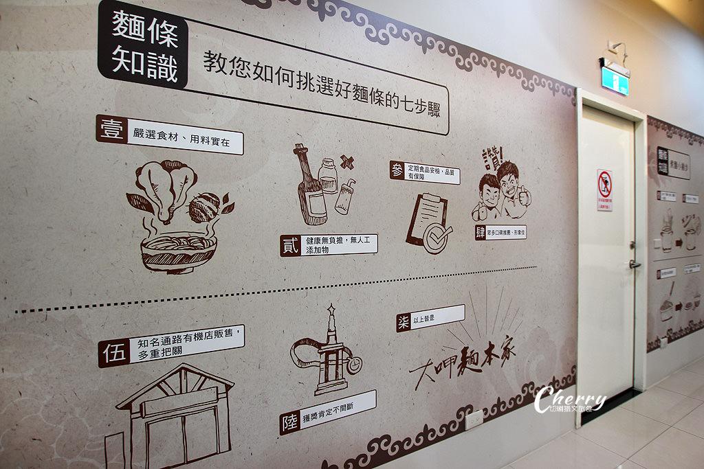 20171106024738_39 台中|大呷麵本家故事館,傳承本家風味打造品牌創意麵