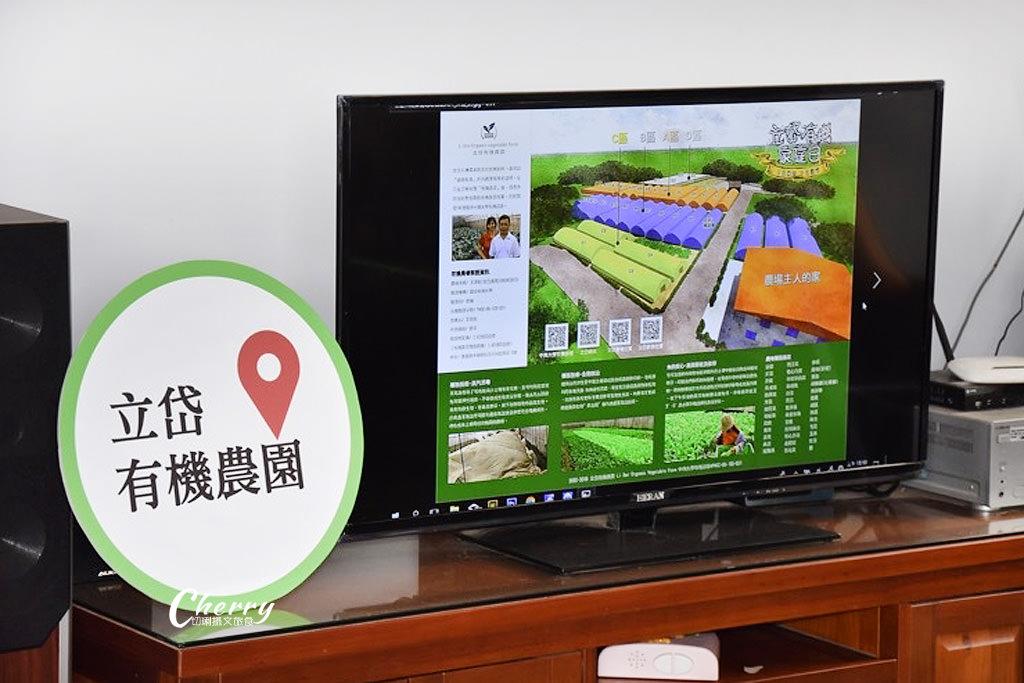 20171122144535_66 嘉義|中埔立岱有機農園,自產自銷當季好蔬果