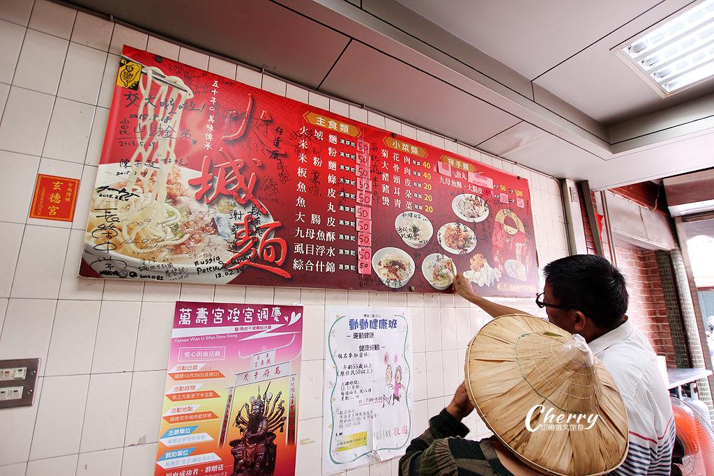 20171129032447_58 台南|灣裡火城麵,在地餘一甲子的老麵店