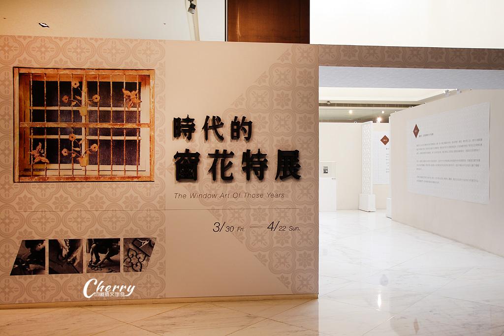 20180412160006_31 高雄 時代的窗花特展,看鐵窗花的故事與美麗
