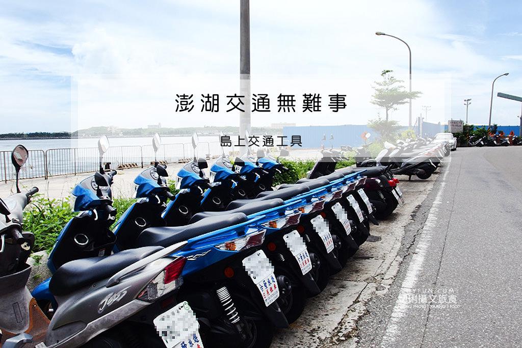 澎湖交通無難事-澎湖交通107機車汽車