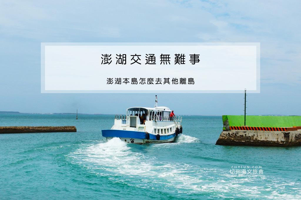 澎湖交通無難事-澎湖交通107離島船班