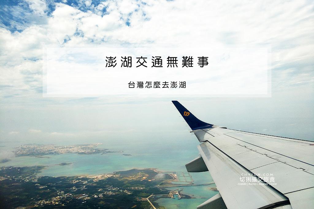 澎湖交通無難事-澎湖交通107飛機船班