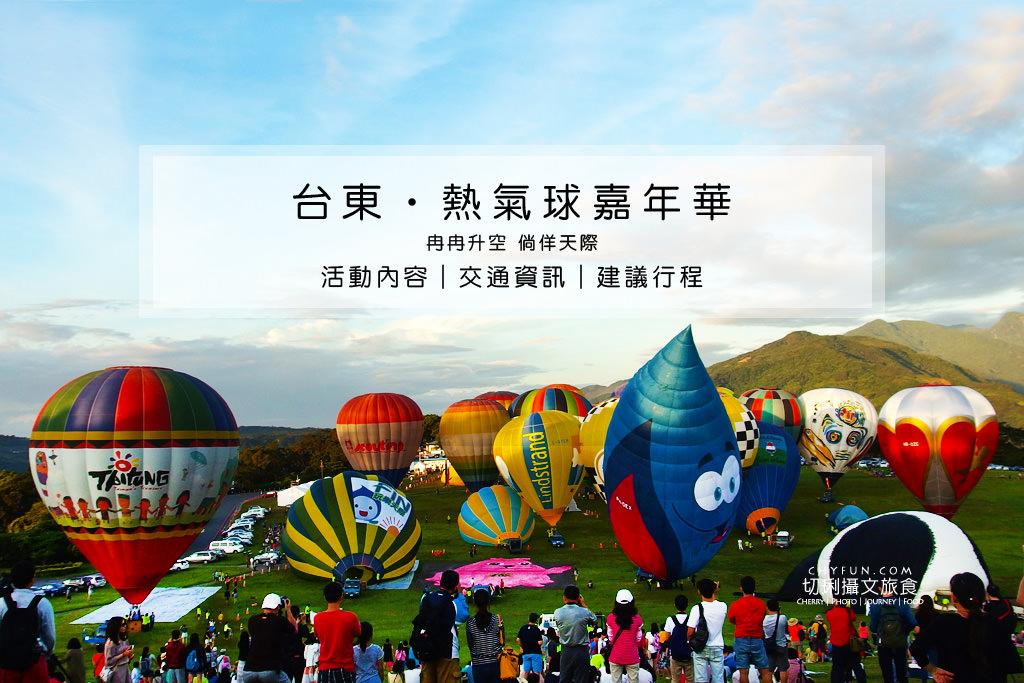 台東熱氣球嘉年華整理包