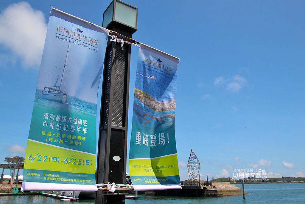 20180603165621_61 澎湖|馬公第一漁港轉型,澎湖遊艇生活節新登場