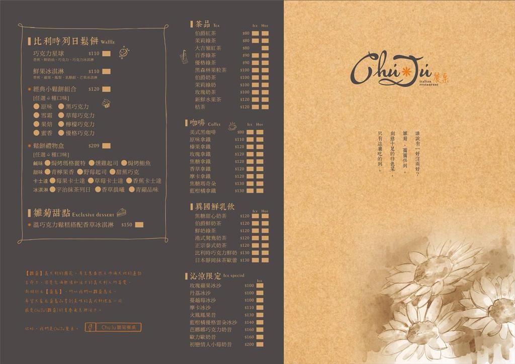 20180604125735_74 澎湖|雛菊餐桌森林系義式餐廳,精緻美感讓人視覺味蕾都滿足