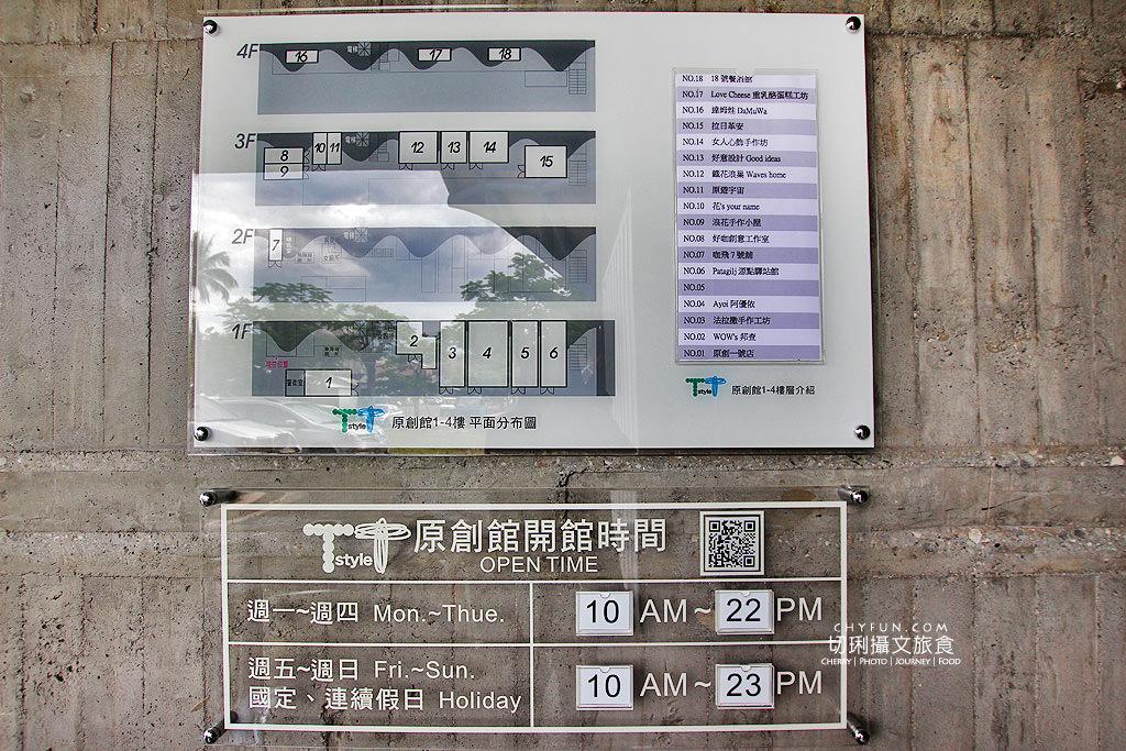 20180707071500_86 台東|波浪屋工藝美食彙集,TT Style原創館就在鐵花村旁