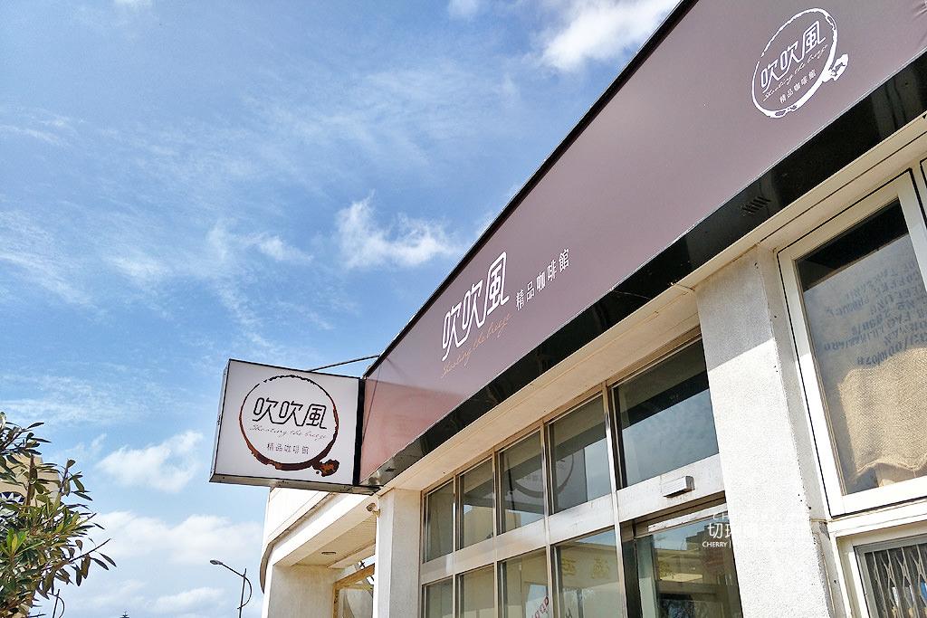 澎湖咖啡館、吹吹風精品咖啡館