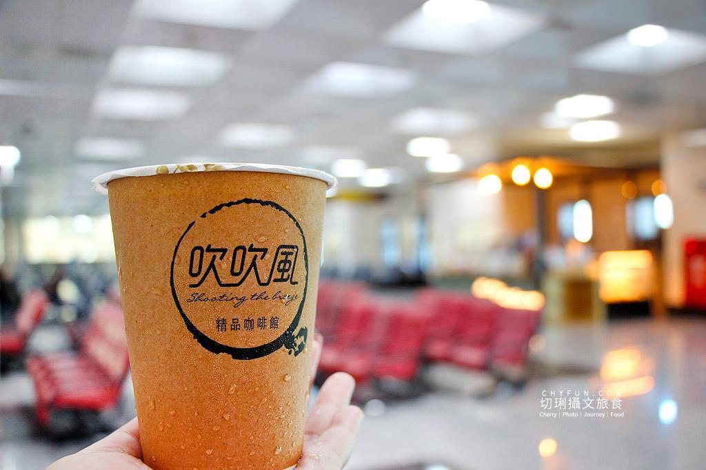 澎湖咖啡館、吹吹風精品咖啡館機場店
