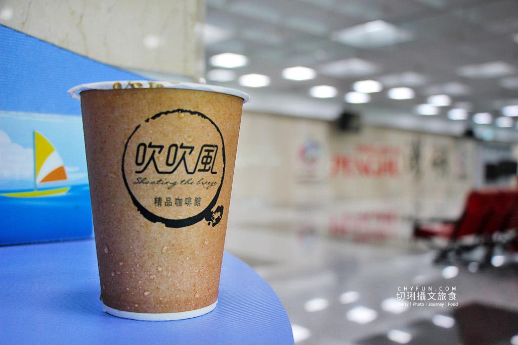 20180927030926_93 澎湖 吹吹風咖啡配飛機,在澎湖機場喝咖啡候機接機