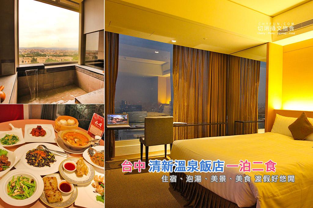 台中清新溫泉飯店一泊二食、台中泡溫泉
