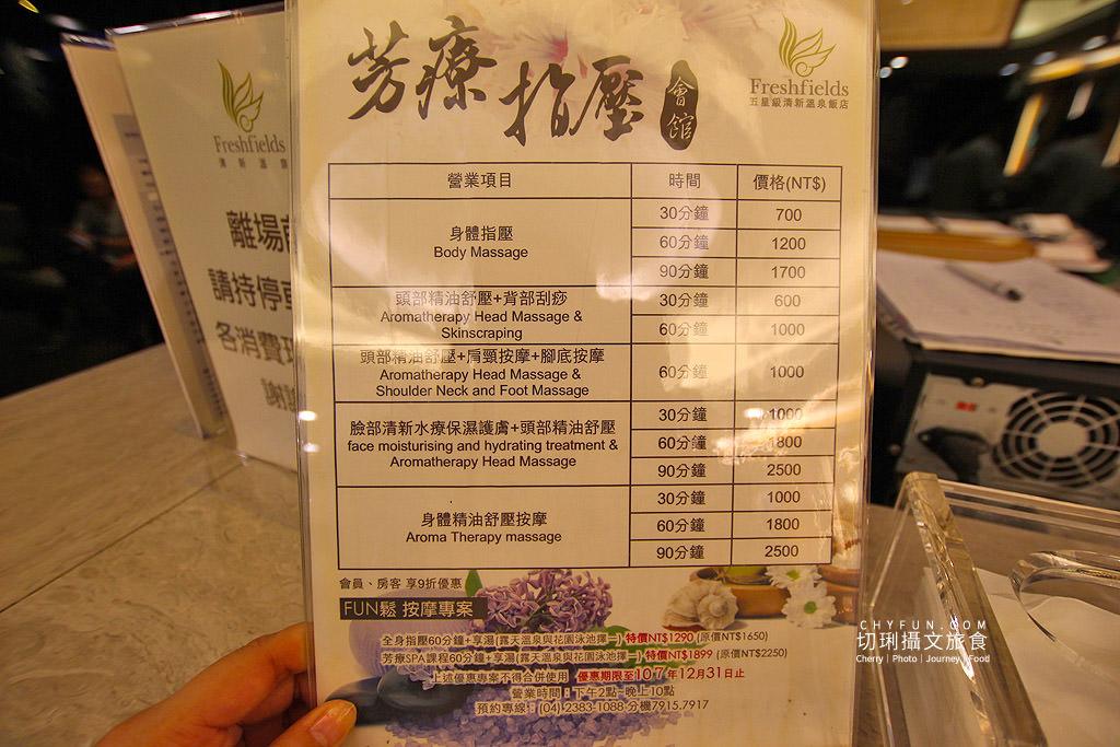 20181027040038_81 台中|清新溫泉飯店一泊二食,泡湯佐景觀享受美食好悠閒