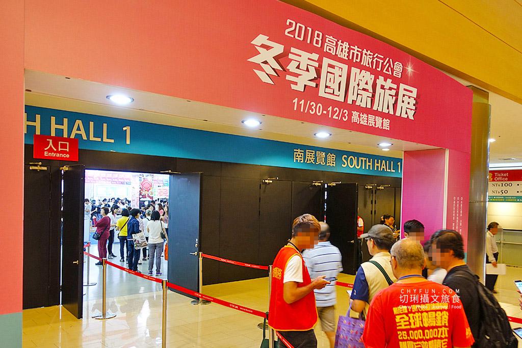2018高雄公會冬季旅展在高雄展覽館