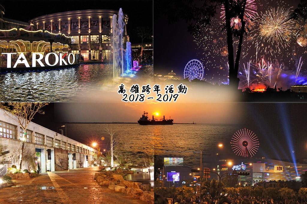 高雄2018-2019跨年活動