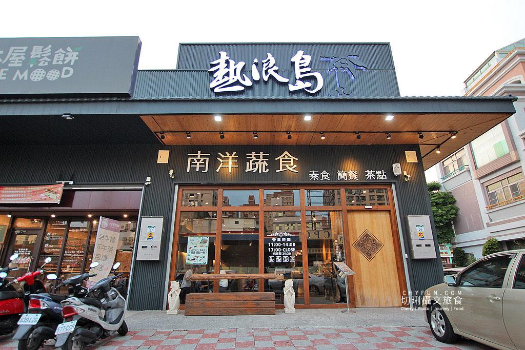 20190225093050_57 高雄|素食餐廳帶南洋風味,熱浪島蔬食茶堂份量實在又美味